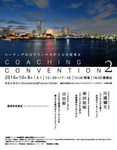 コンベンション(横浜)